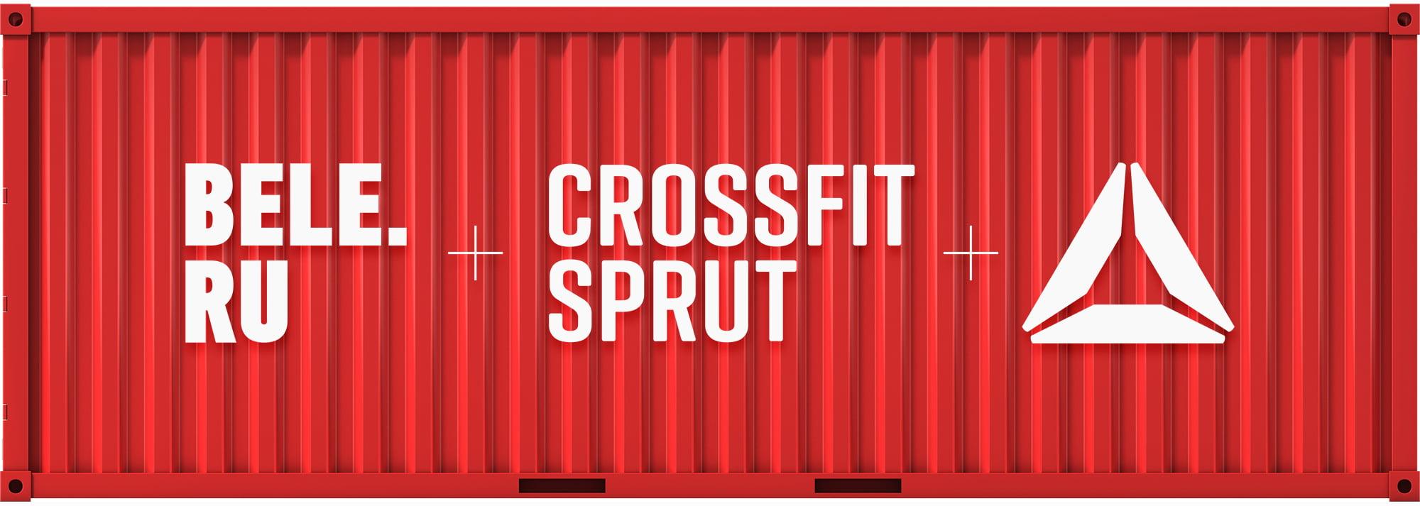 CrossFit Sprut + Reebok + Bele.ru