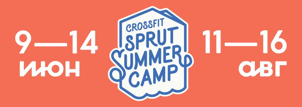 Кроссфит лагерь летом 2019