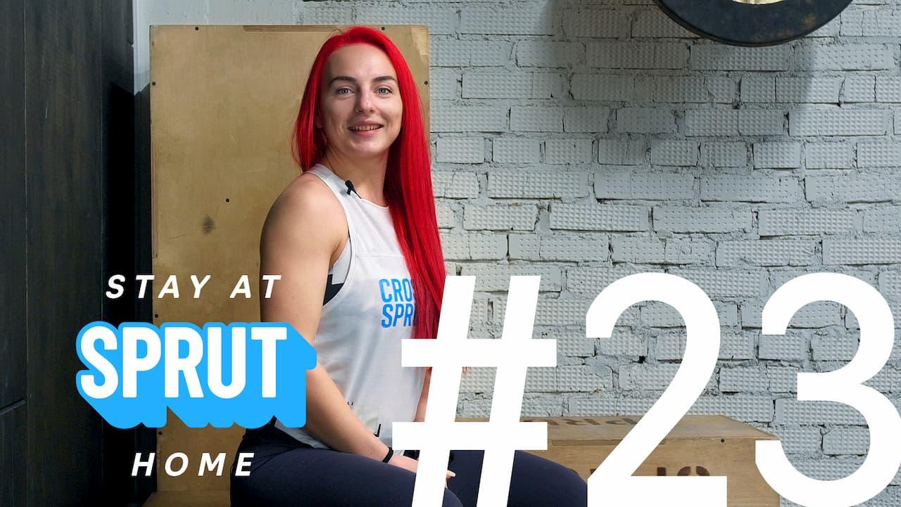 23 домашняя тренировка по кроссфиту SPRUT Stay-at-home