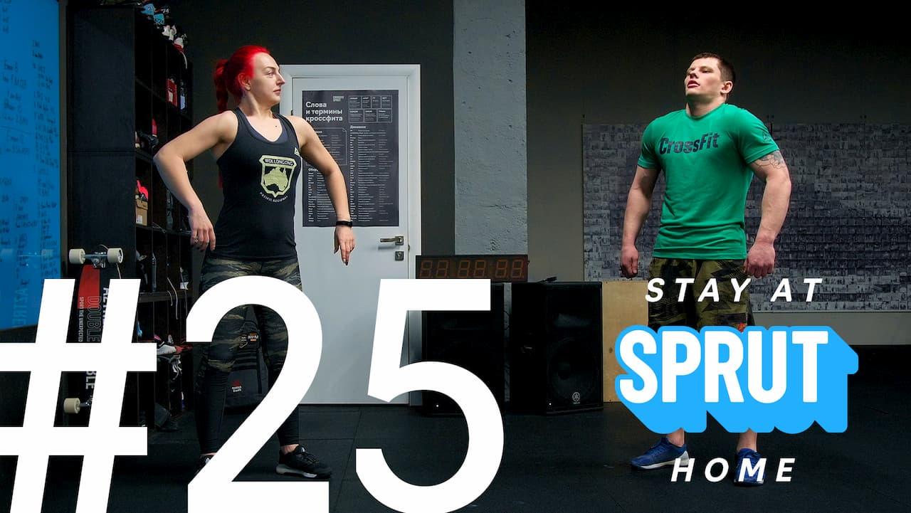 25 домашняя тренировка по кроссфиту SPRUT Stay-at-home